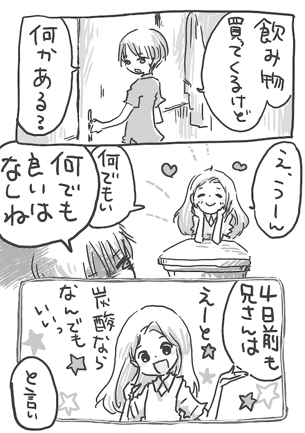 tm3-1